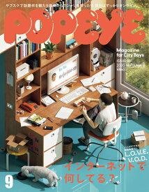 POPEYE (ポパイ) 2020年 09月号 [雑誌]