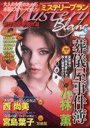 Mystery Blanc (ミステリーブラン) 2020年 09月号 [雑誌]