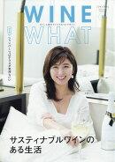 Wine What(ワインワット) 2020年 09月号 [雑誌]