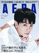 AERA (アエラ) 2020年 9/14 号【表紙:黒羽麻璃央】