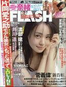 FLASH (フラッシュ) 2020年 9/22号 [雑誌]