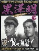 隔週刊 黒澤明DVDコレクション 2020年 9/20号 [雑誌]