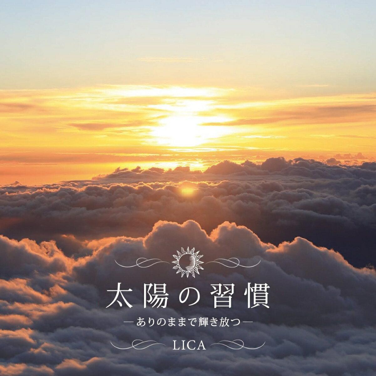 太陽の習慣ーありのままで輝き放つー [ FUMITO & LICA ]