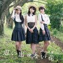 思い出せない花 (Type-C CD+DVD)