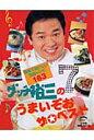 グッチ裕三 ザ・ベスト シリーズ