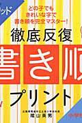 陰山メソッド徹底反復「書き順プリント」(小学校1・2・3年)