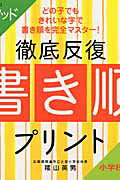 陰山メソッド徹底反復「書き順プリント」(小学校4・5・6年)