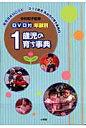 1歳児の育ち事典 年齢別 (教育技術mook) [ 今井和子(保育学) ]
