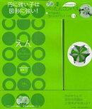 ぺったんコンパス+円で図形に強くなるプリント 小学校1〜6年(2)