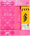 漢字部首カード+部首でおぼえる漢字プリント 小学校1〜6年(3)