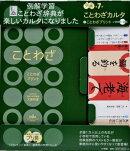 ことわざカルタ+ことわざプリント 小学校1〜6年(7)