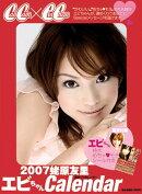 エビちゃん(蛯原友里)カレンダー(2007)