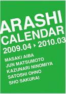 嵐カレンダー(2009.4→2010.3)