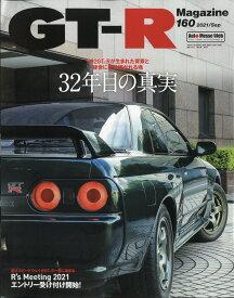 GT-R Magazine (ジーティーアールマガジン) 2021年 09月号 [雑誌]