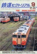 鉄道ピクトリアル 2021年 09月号 [雑誌]