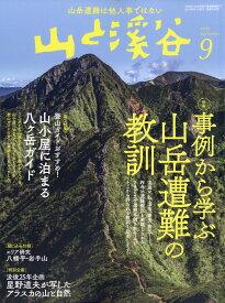 山と渓谷 2021年 09月号 [雑誌]
