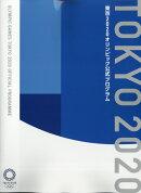 東京2020 オリンピック公式プログラム [雑誌]