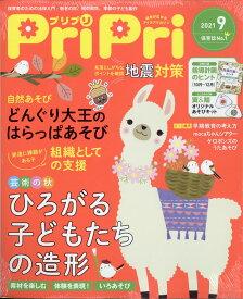 PriPri(プリプリ) 2021年 09月号 [雑誌]