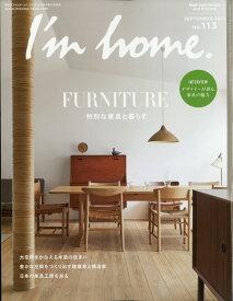 I'm home (アイムホーム) 2021年 09月号 [雑誌]