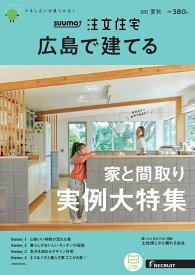 SUUMO注文住宅 広島で建てる2021夏秋号 [雑誌]