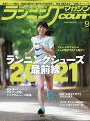 ランニングマガジン courir (クリール) 2021年 09月号 [雑誌]
