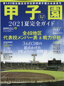 週刊ベースボール増刊 2021甲子園展望号 2021年 9/2号 [雑誌]