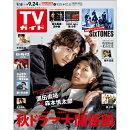TVガイド関東版 2021年 9/24号 [雑誌]