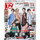 TVガイド岩手・秋田・山形版 2021年 9/17号 [雑誌]