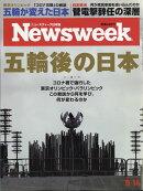 Newsweek (ニューズウィーク日本版) 2021年 9/14号 [雑誌]