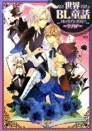 世界BL童話コミックアンソロジー〜ラブH2〜