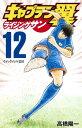 キャプテン翼 ライジングサン 12 (ジャンプコミックス) [ 高橋 陽一 ]