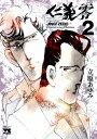 仁義零(2) (ヤングチャンピオンコミックス) [ 立原あゆみ ]