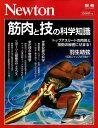 筋肉と技の科学知識 (ニュートンムック Newton別冊)
