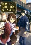 京都寺町三条のホームズ(9) 恋と花と想いの裏側