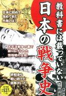 教科書には載っていない日本の戦争史