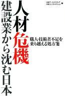 人材危機建設業から沈む日本