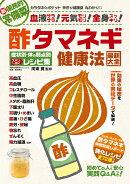酢タマネギ健康法最新大全