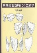 【バーゲン本】前期旧石器時代の型式学