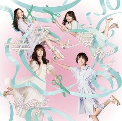 母校へ帰れ! (通常盤Type-B CD+DVD)
