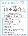 【予約】with 2021年9月号Special edition [雑誌] 【表紙:山田涼介(Hey! Say! JUMP)ver.】