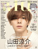 with 2021年9月号Special edition [雑誌] 【表紙:山田涼介(Hey! Say! JUMP)ver.】