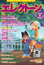 月刊エレクトーン2021年9月号