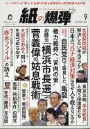 月刊 紙の爆弾 2021年 09月号 [雑誌]