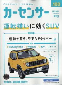 カーセンサー西日本版 2021年 09月号 [雑誌]