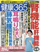 健康365 (ケンコウ サン ロク ゴ) 2021年 09月号 [雑誌]