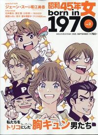 昭和50年男増刊 昭和45年女 2021年 09月号 [雑誌]