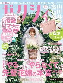ゼクシィ富山石川福井 2021年 09月号[雑誌]