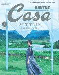 【予約】Casa BRUTUS (カーサ・ブルータス) 2021年 09月号