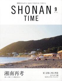 SHONAN TIME(ショウナンタイム) 2021年 09月号 [雑誌]