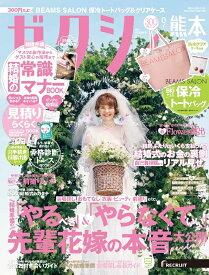 ゼクシィ熊本 2021年 09月号[雑誌]